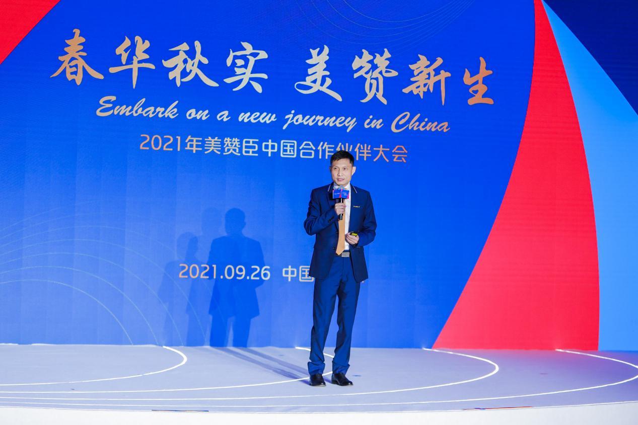 美赞臣中国业务集团举办首次全国合作伙伴大会暨第二代蓝臻发布会
